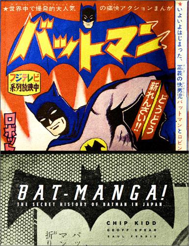 batmanga_500